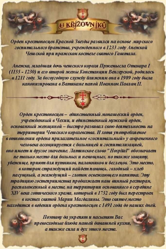 Plakát restaurace U Křížovníků